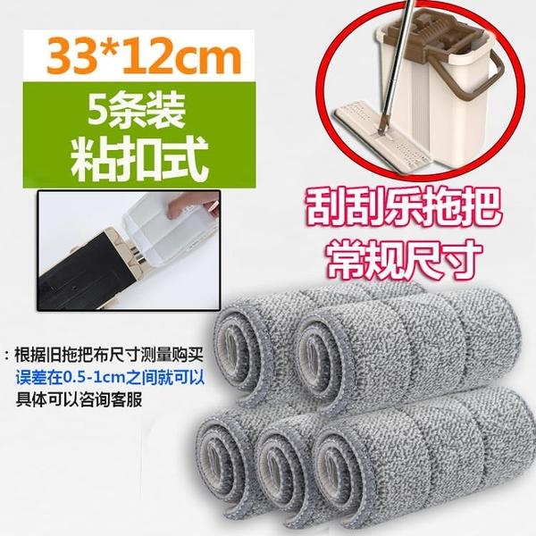 替換佈 刮刮樂免手洗拖把頭替換布黏貼式懶人拖地平板家用拖布塵推墩布頭 宜品