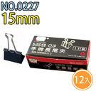 SDI   0227B 黑色 長尾夾 15mm x12支  (單盒)