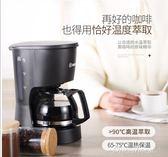 咖啡機 煮咖啡機家用小型全半自動美式滴漏式咖啡壺 220V 艾莎嚴選