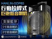 HANLIN-GDP85拉桿式行動巨砲低音喇叭