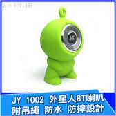 JS淇譽電子 JY1002 外星人藍牙喇叭 防摔 防潑水