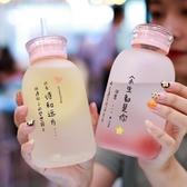 水杯吸管水杯女玻璃杯網紅杯子學生創意韓版便攜少女心可愛杯子小清新  HOME 新品