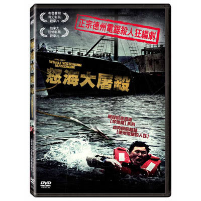 怒海大屠殺DVD