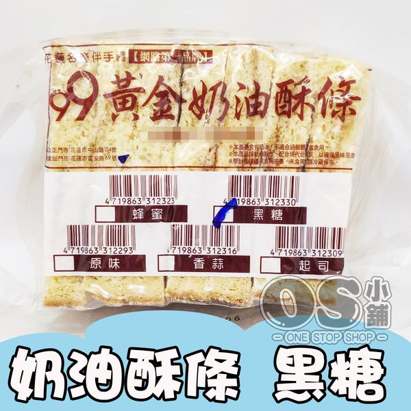 花蓮 99 黃金奶油酥條 黑糖口味 240g   OS小舖