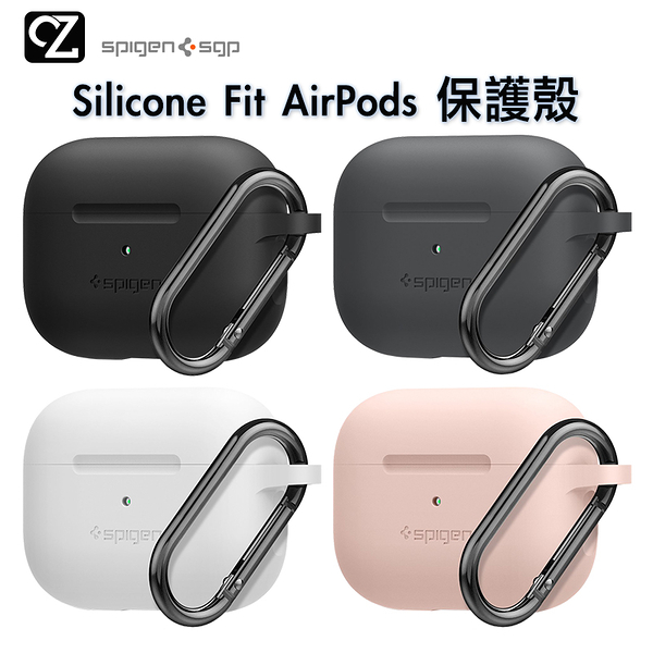 SGP Spigen Silicone Fit AirPods Pro 保護殼 防塵套 防摔套 apple藍牙盒保護套