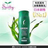 送精美禮物 Sastty 利尻昆布染髮劑 日本第一   染劑  天然 無矽靈 白髮用  敏感頭皮適用  公司貨