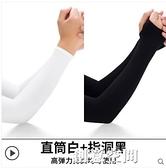 防曬套袖男士夏季冰爽袖套防紫外線護臂女開車手套冰絲袖子薄長款 創意新品