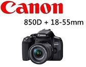 名揚數位 CANON EOS 850D 18-55mm STM 台灣佳能公司貨 (一次付清)