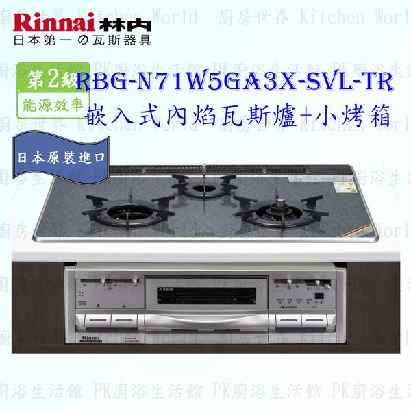 【PK廚浴生活館】 高雄林內牌 嵌入式內焰瓦斯爐 + 小烤箱 RBG-N71W5GA3X-SVL-TR 日本原裝進口