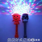萬圣節南瓜燈甩棒頭箍南瓜手杖骷髏魔法棒塑料鬼頭手搖棒眼球發箍 js11193【黑色妹妹】