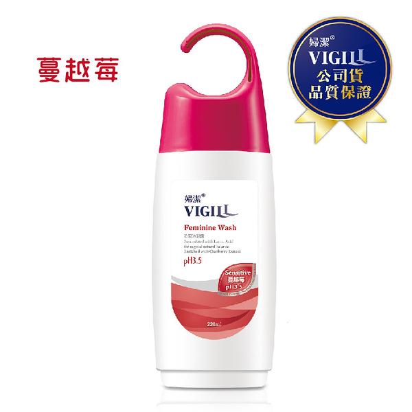 ▼婦潔Vigill 私密沐浴露(蔓越莓)l(添加蔓越莓)220ml