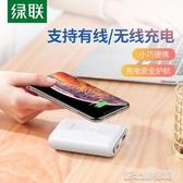 無線充電寶輕薄小巧大容量11ProMax專用iPhonex/xsmax沖10000mAh迷你 新北購物城