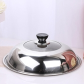 不銹鋼鍋蓋家用炒菜蒸鍋蓋子通用炒鍋鋼化玻璃蓋30/32/34/36/40cm 夏季上新