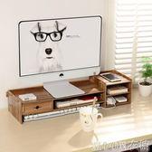 顯示器增高架桌面室辦公桌收納置物架屏電腦架支電腦架子增高底座YYJ  MOON衣櫥
