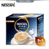 【雀巢 Nestle】雀巢咖啡三合一館藏系列原味拿鐵22g*12入