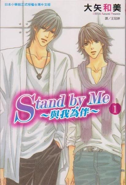 (二手書)Stand by Me ~ 與我為伴 ~(1)