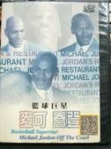 挖寶二手片-P00-562-正版VCD-運動【籃球巨星 麥可喬登】-真實的紀錄 值得收藏(直購價)