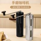 便攜式不銹鋼手搖磨豆機 咖啡豆研磨機 手動磨咖啡機 手搖研磨器