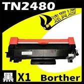 【南紡購物中心】【速買通】Brother TN-2480/TN2480 相容碳粉匣