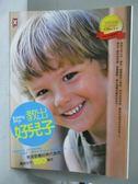 【書寶二手書T3/親子_QIF】教出好兒子_史提夫.畢度夫