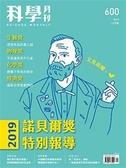 科學月刊 12月號/2019 第600期