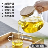 茶壺 祥云瑞器玻璃茶壺耐高溫燒水壺家用玻璃泡茶冷水壺水果花茶套裝壺 科技
