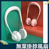 《無葉掛脖風扇》懶人電風扇 不纏髮 360度可調 超靜音 大電池容量 三段風力 USB充電 輕巧便攜