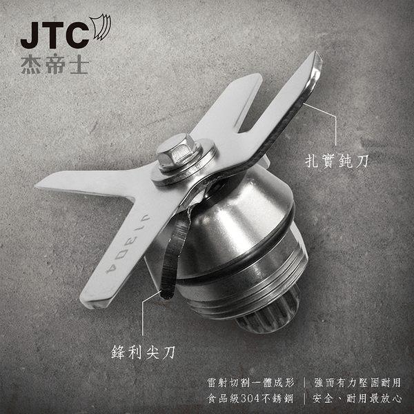外銷全球 JTC杰帝士 刀頭組立 (也適用於Vitamix)