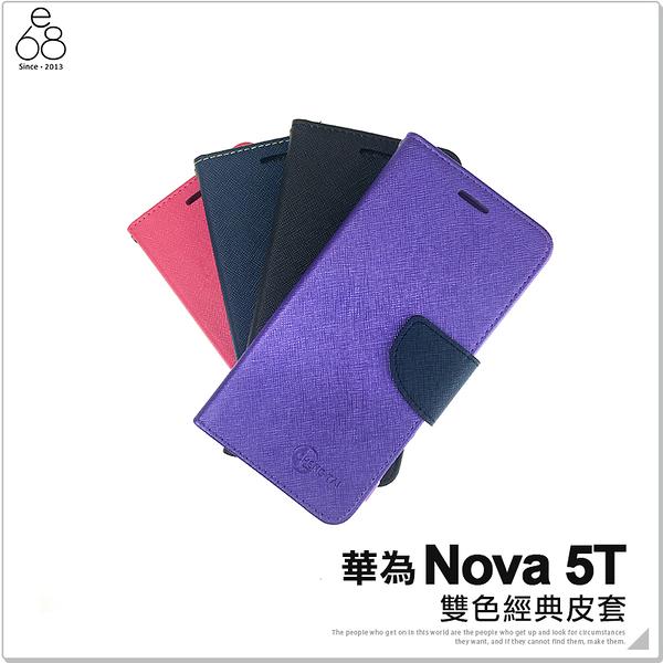 華為 Nova 5T 經典皮套 手機殼 翻蓋 側掀 插卡 保護套 簡單 方便 磁扣 手機套 手機皮套 保護殼