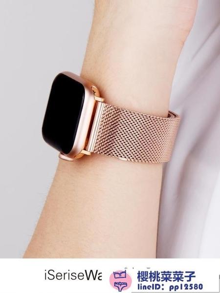 金屬不銹鋼帶適用錶帶iwatch蘋果手表apple watch【櫻桃菜菜子】