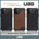 贈滿版保護貼【METROPOLIS LT】 UAG 適用 iPhone12 Pro Max mini 手機殼防摔殼保護殼