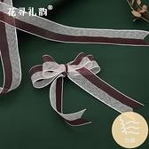 紗帶鮮花包裝絲帶雙拼緞帶蝴蝶結禮品烘焙包裝織帶花店包裝【白嶼家居】