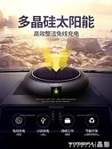 車載淨化機太陽能車載空氣凈化器汽車內用消除甲醛異味負離子香薰加濕器氧吧 晶彩 99免運