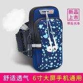 手臂包跑步手機臂包戶外手機包6寸多功能男女手腕包運動手機臂套【限量85折】