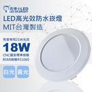 【亮博士LED】台灣製造18W崁燈開孔1...