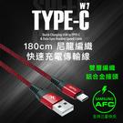 HODA W1 Type-C 180cm 尼龍編織快速充電傳輸線 Type-C 充電線 傳輸線 快充線 快速充電 安卓線