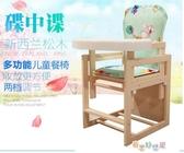 【免運快出】 寶寶餐椅實木家用多功能嬰兒座椅木質兒童0-3-6歲小孩子吃飯桌椅 奇思妙想屋YTL
