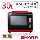 促銷【夏普SHARP】30公升 HEAL...