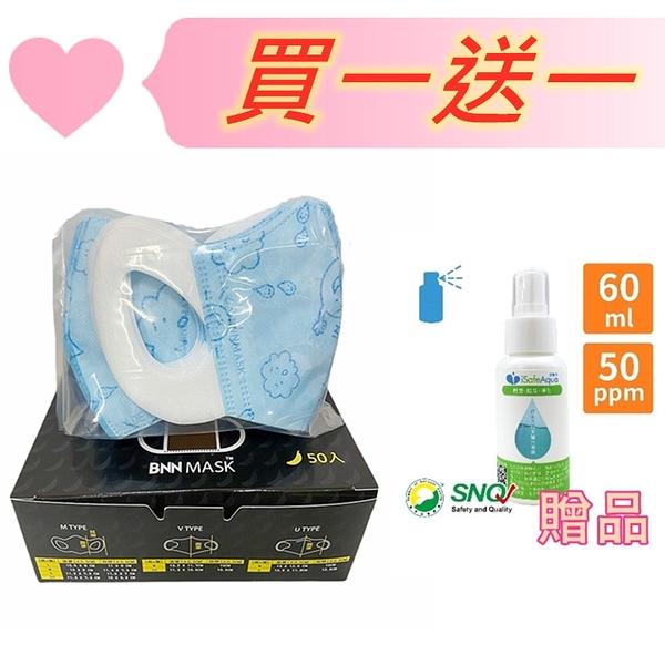 買1盒口罩送1瓶次氯酸水~鼻恩恩BNN 3D立體 (卡通款藍色) 幼幼醫療口罩 (50入/盒) 台灣製