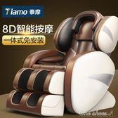 按摩椅 按摩椅家用全自動全身揉捏小型電動太空艙老人沙發多功能按摩器 One shoes YXS