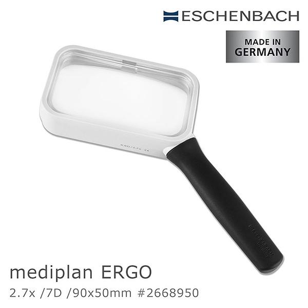 黃斑部病變適用【德國 Eschenbach】2.7x/7D/90x50mm mediplan ERGO 德國製齊焦式非球面放大鏡 2668950