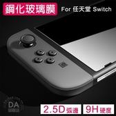 任天堂 Switch 滿版 玻璃保護貼 2.5D 9H鋼化膜 玻璃貼 Nintendo 螢幕 保護貼