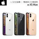 【原廠公司貨】蘋果 Apple iPhone XS Max 6.5吋全螢幕臉部辨識智慧型手機(256GB)