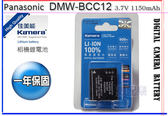 *數配樂*佳美能 Panasonic 相機專用鋰電池 S005 BCC12 FX8 FX9 FX12 FX100 FX150 FX07 FX01 FX50 GX200 LX3