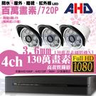 高雄/台南/屏東監視器/百萬畫素720P-AHD/套裝DIY/4ch監視器 /130萬攝影機*3支 台灣製造