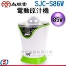 【新莊信源】尚朋堂電動原汁機 SJC-S86W / SJCS86W