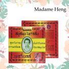 泰國興太太 Madame Heng 特選...