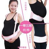 托腹帶產前托腹帶挎肩式托收腹帶帶孕婦專用透氣拖腹懷孕期純棉夏季 全館免運