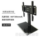 電視機架子座架台式桌上加高通用萬能液晶底座支架55創維索尼小米 居家物语