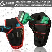 鋰電鑚腰包充電鑚包充電式電鑚電動扳手通用工具腰包牛津布工具袋「摩登大道」